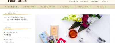 【厳選】ハーブティー専門店 2016年最新ランキング