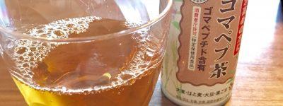サントリーゴマペプ茶をレビュー!お茶で手軽に血圧対策♪