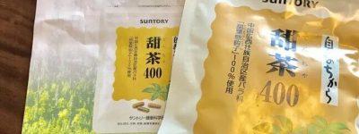 【口コミ】サントリー「甜茶400」を徹底レビュー